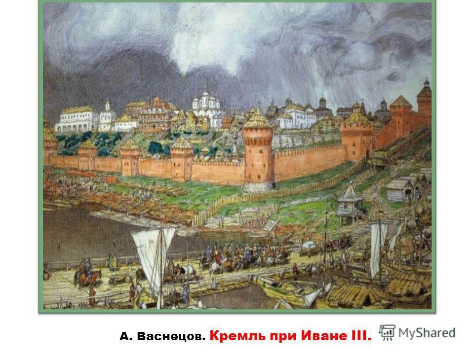 А. Васнецов. Кремль при Иване III.