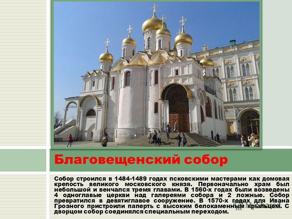 Собор строился в 1484-1489 годах псковскими мастерами как домовая крепость великого московского князя. Первоначально храм был небольшой и венчался тремя главами. В 1560-х годах были возведены 4 одноглавые церкви над галереями собора и 2 ложные. Собор