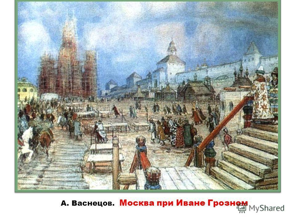 А. Васнецов. Москва при Иване Грозном