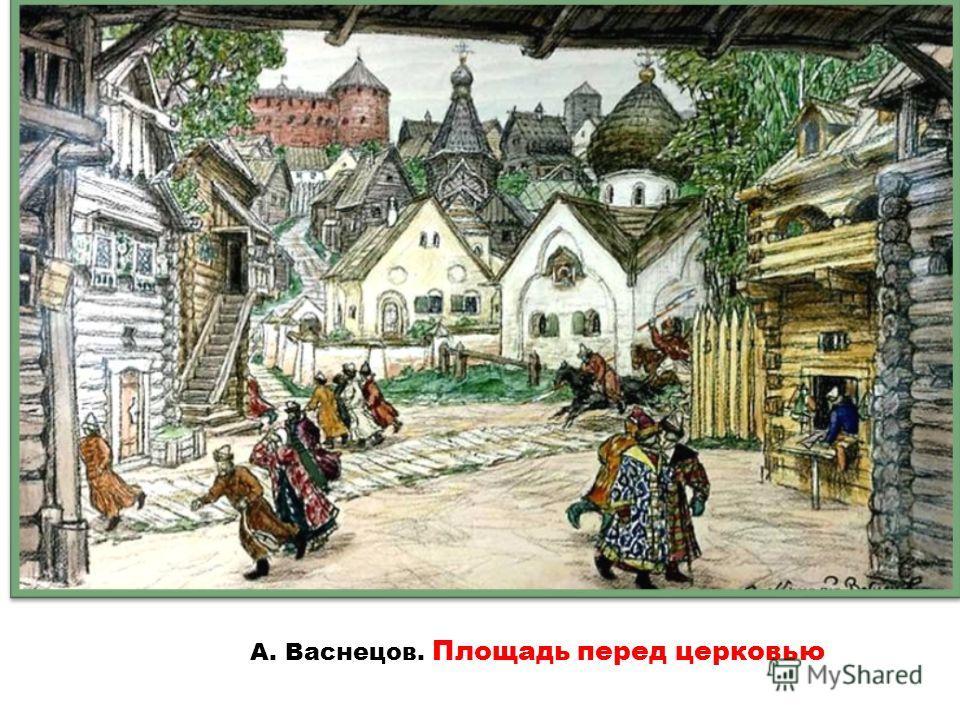 А. Васнецов. Площадь перед церковью