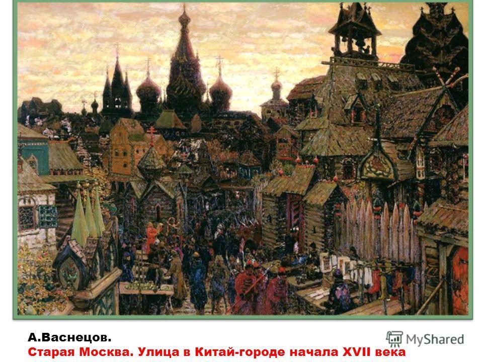 А.Васнецов. Старая Москва. Улица в Китай-городе начала ХVII века