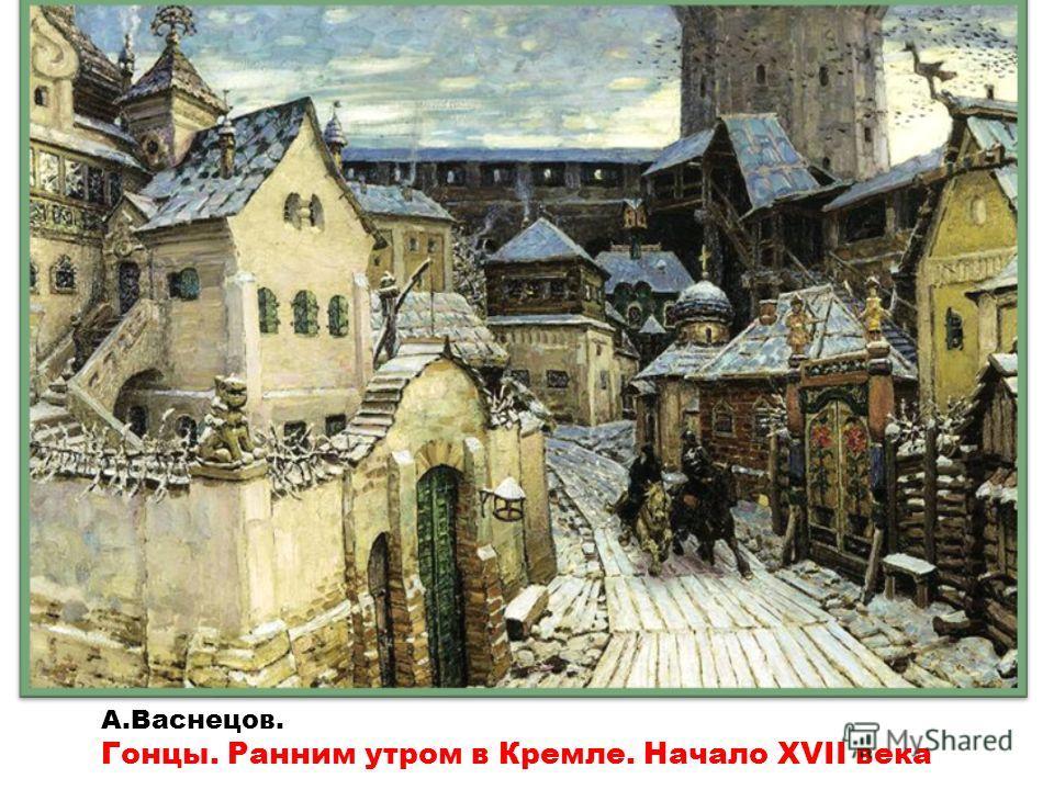 А.Васнецов. Гонцы. Ранним утром в Кремле. Начало ХVII века
