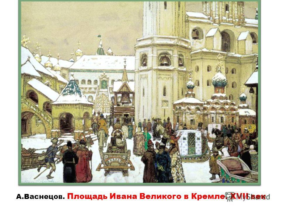 А.Васнецов. Площадь Ивана Великого в Кремле. ХVII век