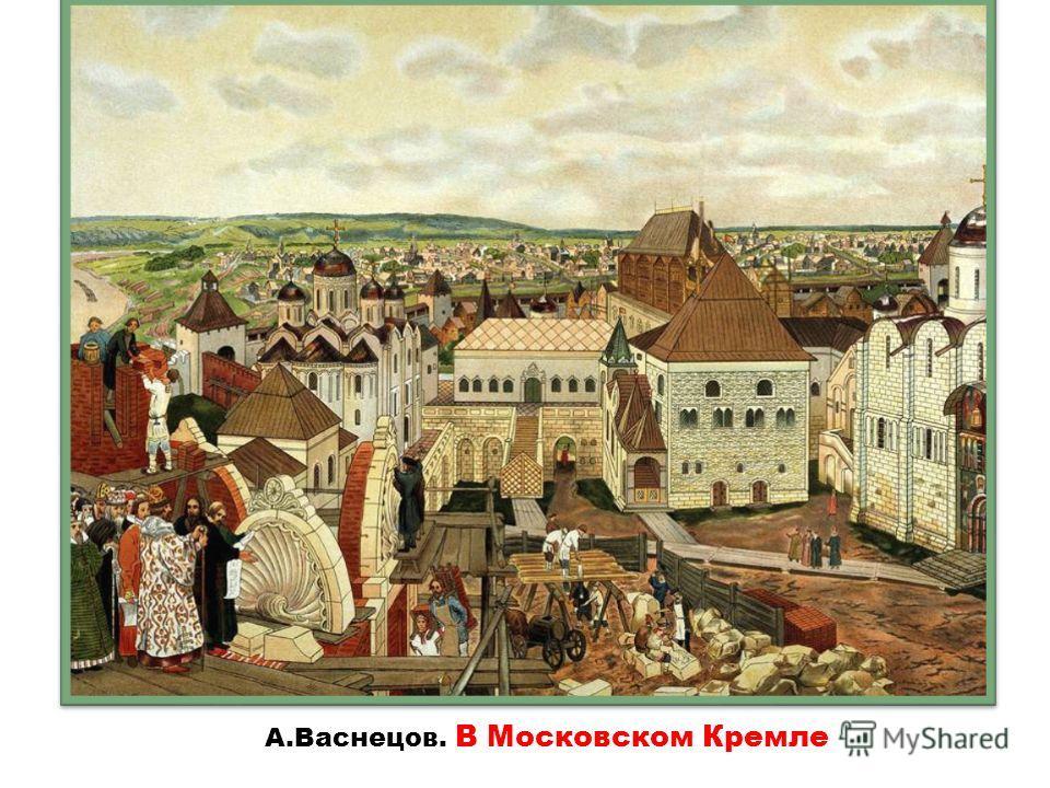 А.Васнецов. В Московском Кремле