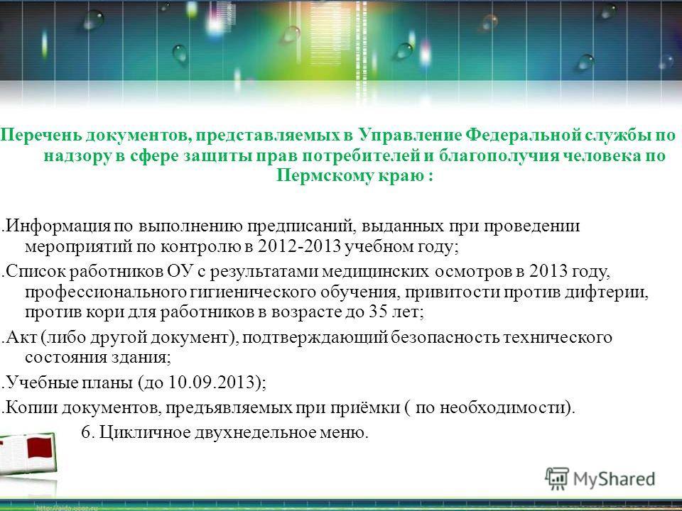 Перечень документов, представляемых в Управление Федеральной службы по надзору в сфере защиты прав потребителей и благополучия человека по Пермскому краю : 1. Информация по выполнению предписаний, выданных при проведении мероприятий по контролю в 201