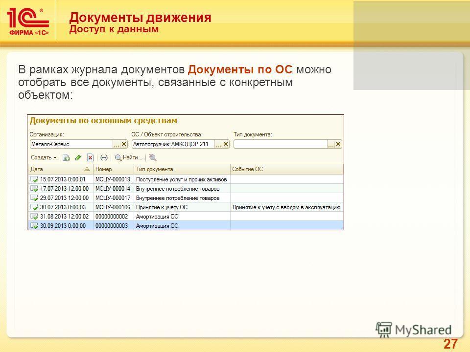 27 Документы движения Доступ к данным В рамках журнала документов Документы по ОС можно отобрать все документы, связанные с конкретным объектом: