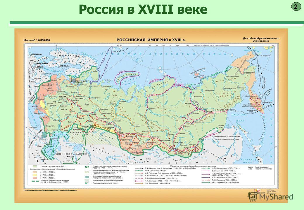 Россия в XVIII веке 2