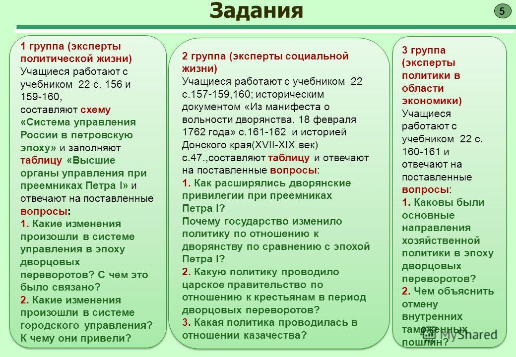 Задания 1 группа (эксперты
