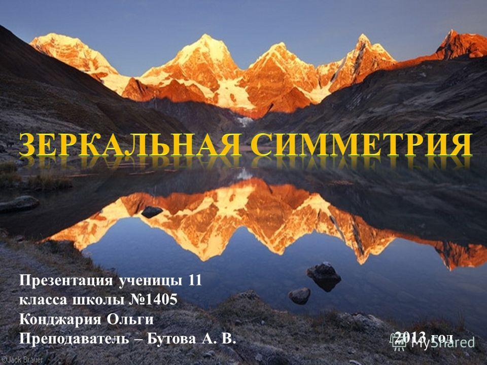 Презентация ученицы 11 класса школы 1405 Конджария Ольги Преподаватель – Бутова А. В. 2013 год