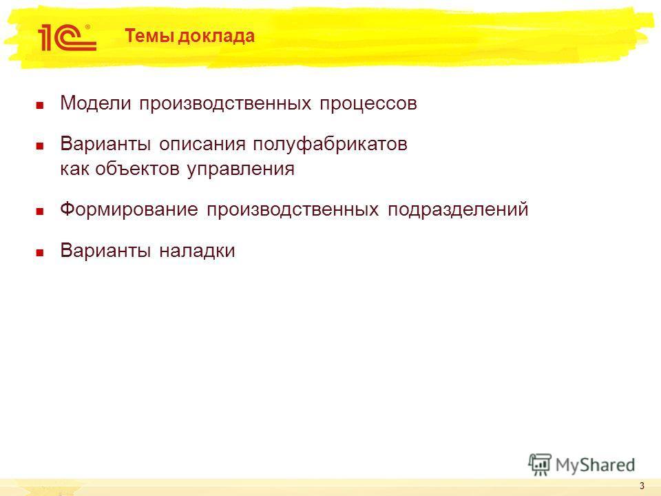 3 Темы доклада Модели производственных процессов Варианты описания полуфабрикатов как объектов управления Формирование производственных подразделений Варианты наладки