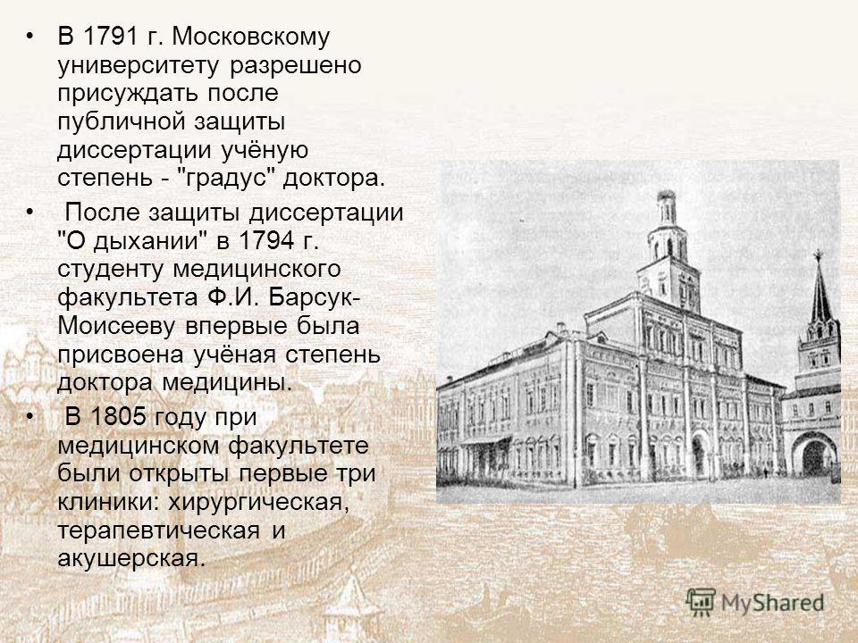 В 1791 г. Московскому университету разрешено присуждать после публичной защиты диссертации учёную степень -