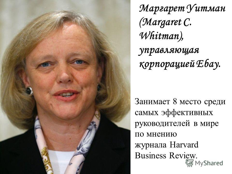 Маргарет Уитман (Margaret C. Whitman), управляющая корпорацией Ebay. Занимает 8 место среди самых эффективных руководителей в мире по мнению журнала Harvard Business Review.