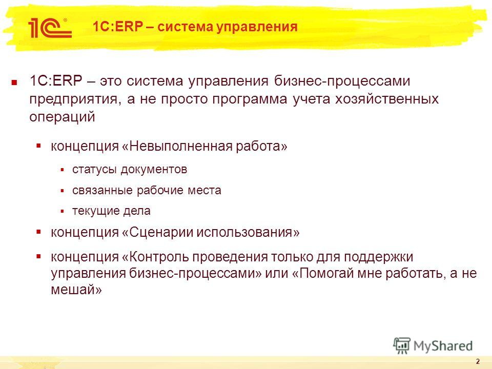 2 1С:ERP – система управления 1С:ERP – это система управления бизнес-процессами предприятия, а не просто программа учета хозяйственных операций концепция «Невыполненная работа» статусы документов связанные рабочие места текущие дела концепция «Сценар