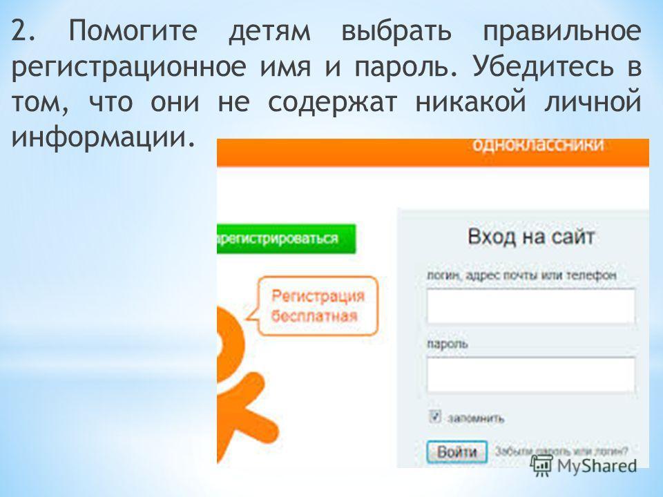 2. Помогите детям выбрать правильное регистрационное имя и пароль. Убедитесь в том, что они не содержат никакой личной информации.