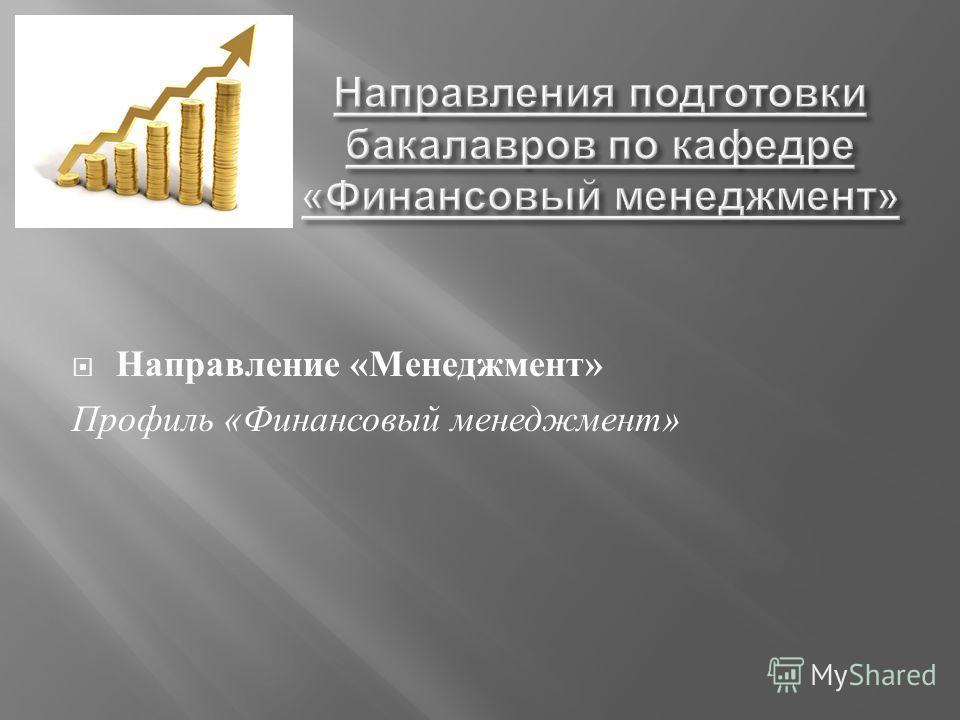 Направление « Менеджмент » Профиль « Финансовый менеджмент »