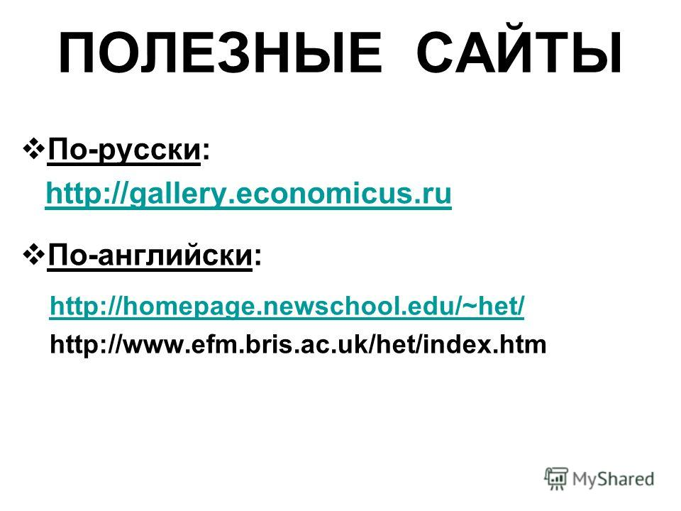 ПОЛЕЗНЫЕ САЙТЫ По-русски: http://gallery.economicus.ru По-английски: http://homepage.newschool.edu/~het/ http://www.efm.bris.ac.uk/het/index.htm