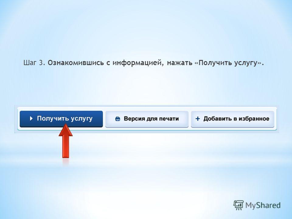 Шаг 3. Ознакомившись с информацией, нажать «Получить услугу».