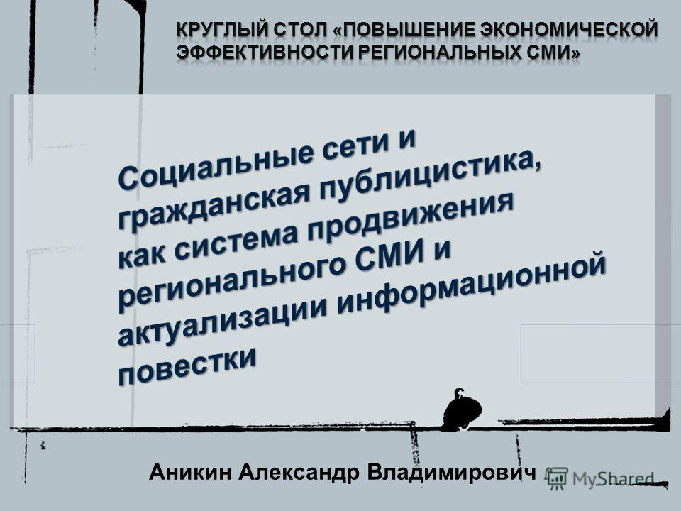 Аникин Александр Владимирович