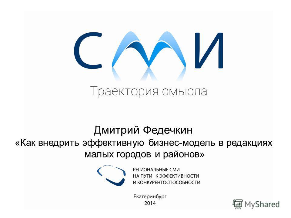 Дмитрий Федечкин «Как внедрить эффективную бизнес-модель в редакциях малых городов и районов»