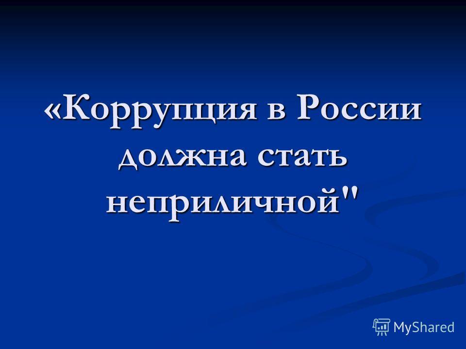 «Коррупция в России должна стать неприличной