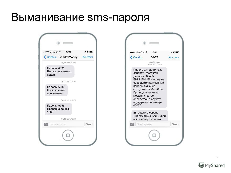 Выманивание sms-пароля 9