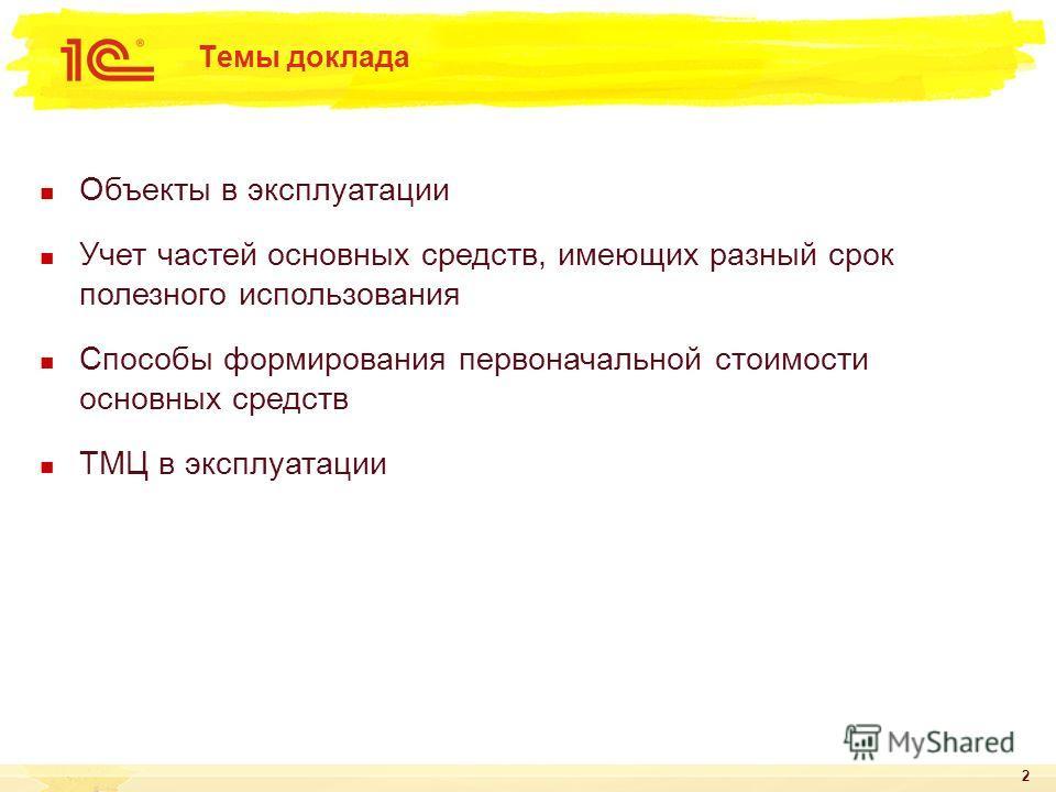 2 Темы доклада Объекты в эксплуатации Учет частей основных средств, имеющих разный срок полезного использования Способы формирования первоначальной стоимости основных средств ТМЦ в эксплуатации