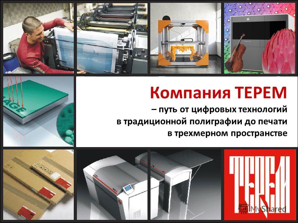 Компания ТЕРЕМ – путь от цифровых технологий в традиционной полиграфии до печати в трехмерном пространстве
