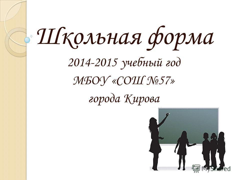 Школьная форма 2014-2015 учебный год МБОУ «СОШ 57» города Кирова