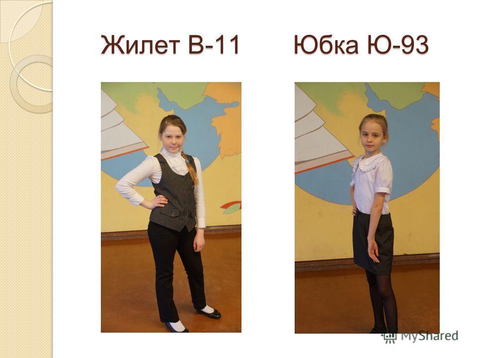 Жилет В-11 Юбка Ю-93 Жилет В-11 Юбка Ю-93