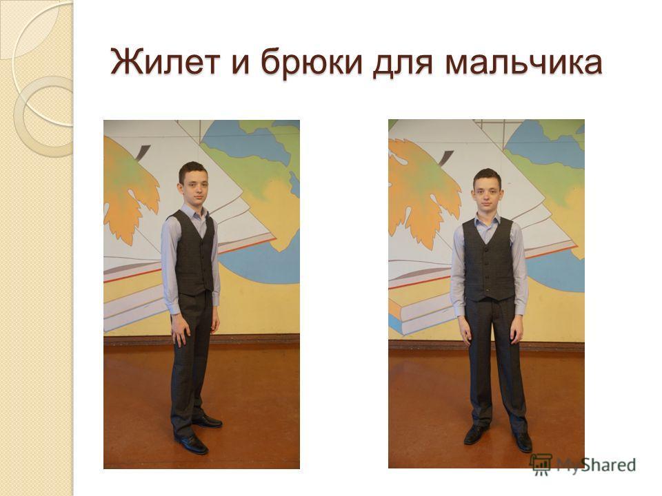 Жилет и брюки для мальчика