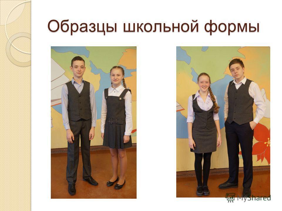 Образцы школьной формы