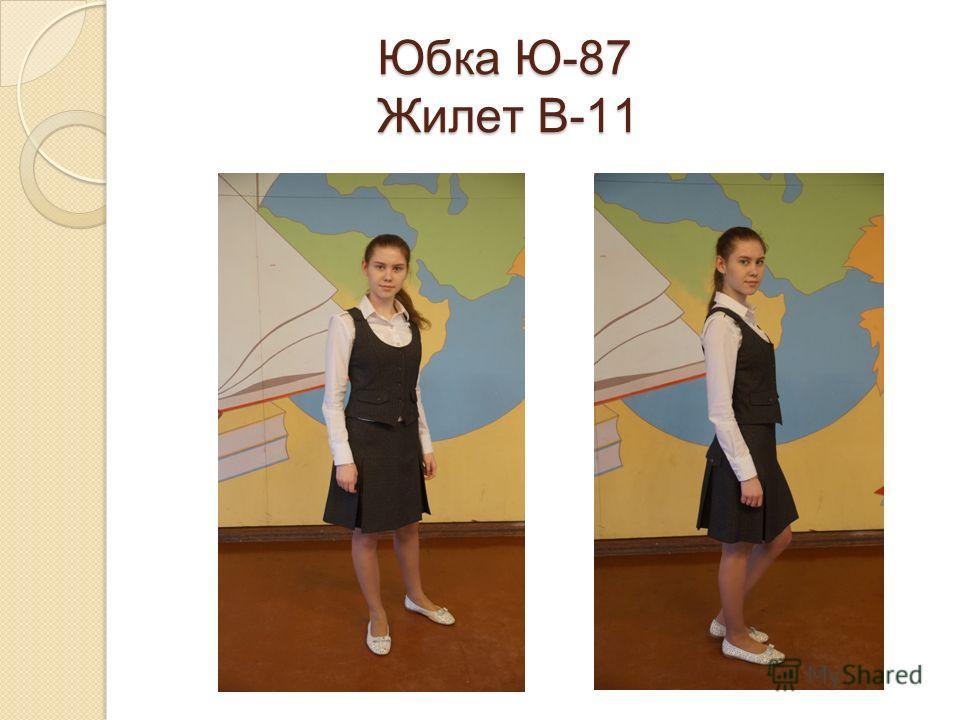 Юбка Ю-87 Жилет В-11