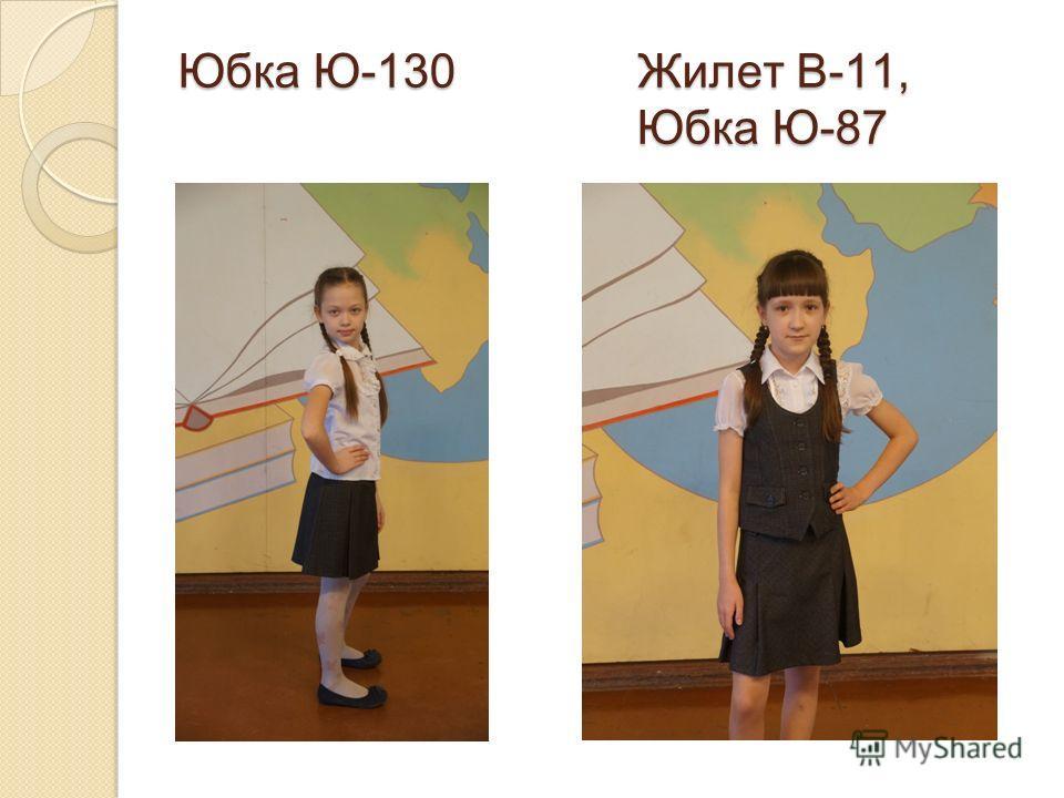 Юбка Ю-130 Жилет В-11, Юбка Ю-87