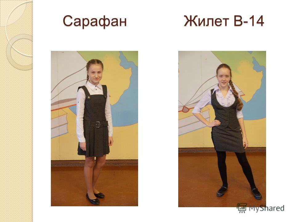 Сарафан Жилет В-14 Сарафан Жилет В-14