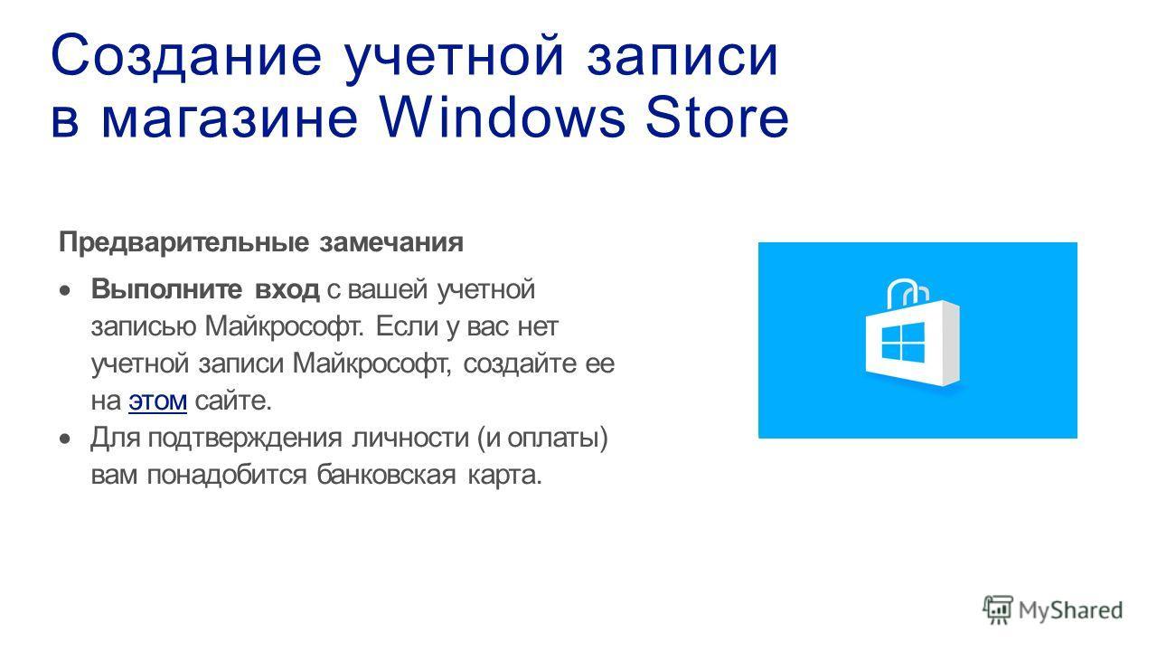 || Создание учетной записи в магазине Windows Store