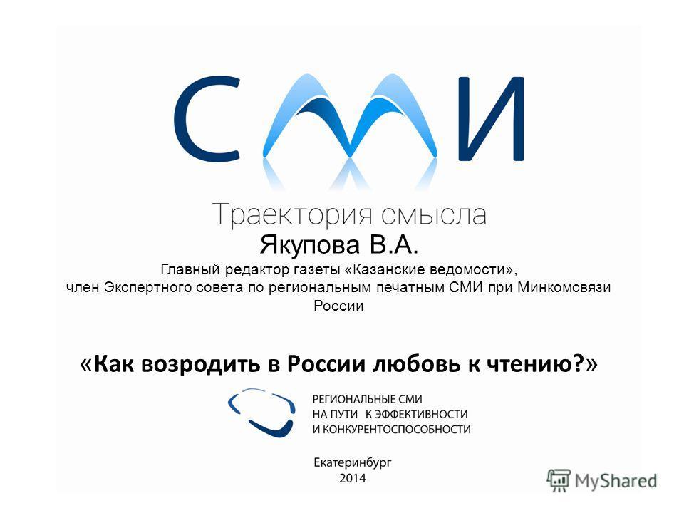 ВЕНЕРА ЯКУПОВА ГЛАВНЫЙ РЕДАКТОР ГАЗЕТЫ «КАЗАНСКИЕ ВЕДОМОСТИ» КАЗАНЬ