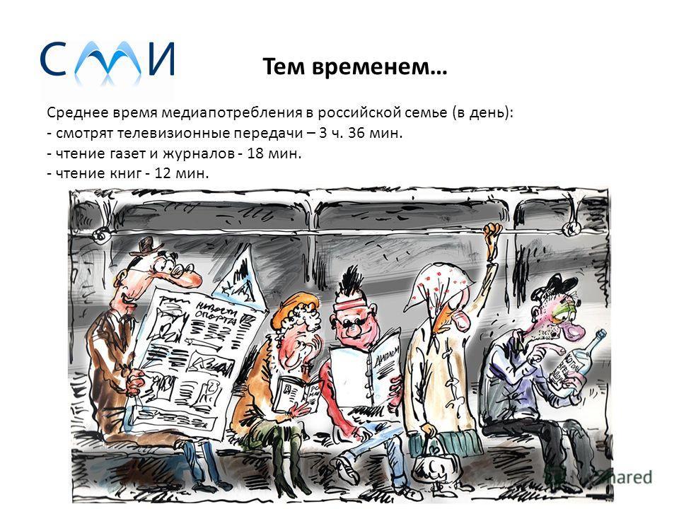 Реализация национальной программы по чтению приведет: - к повышению интеллектуального потенциала нации; - станет важным инструментом сохранения и развития культуры России; - поддержит и приумножит богатство родного языка; -поможет достижению стратеги