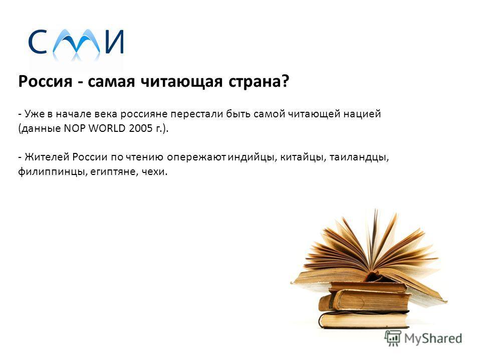Какую роль играет чтение в жизни общества? -Книга - объект культуры, источник знаний, опыта, духовных идеалов, формирующий общее пространство, обеспечивает интеллектуальную преемственность поколений. -Чтение - важнейший элемент культуры, существующий