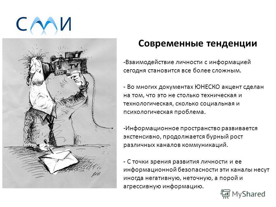 Тревожная статистика -Сегодня книг не покупают 52% россиян, не читают их 37%. - Журналы не покупают 59%, не читают 29%. -Библиотеками не пользуются 79% россиян. -Более 40% издаваемых книг не доходит до читателей. -В России 1 книжный магазин приходитс