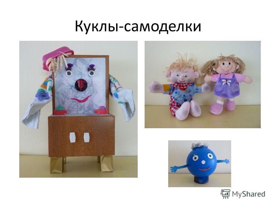 Куклы-самоделки