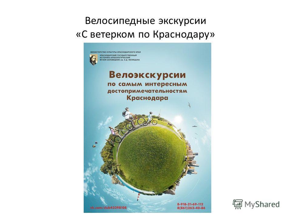 Велосипедные экскурсии «С ветерком по Краснодару»