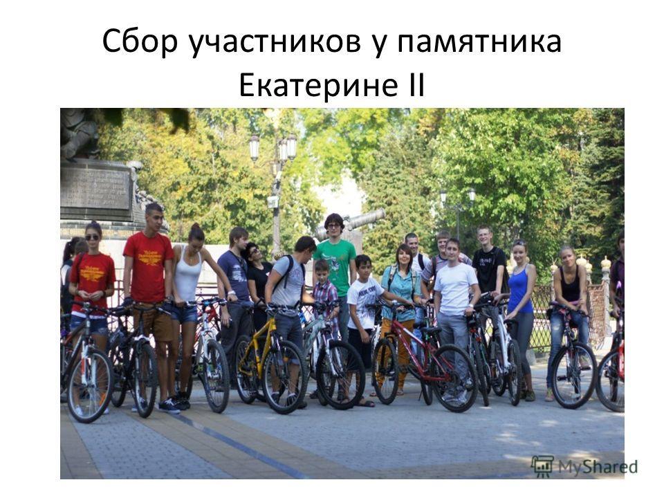 Сбор участников у памятника Екатерине II