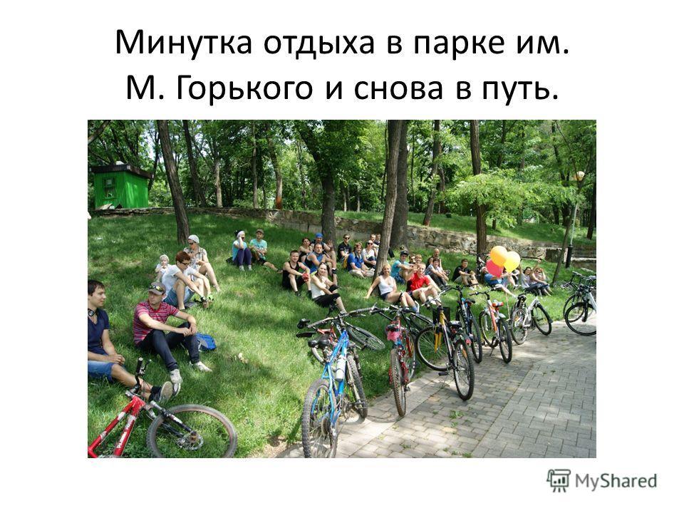Минутка отдыха в парке им. М. Горького и снова в путь.