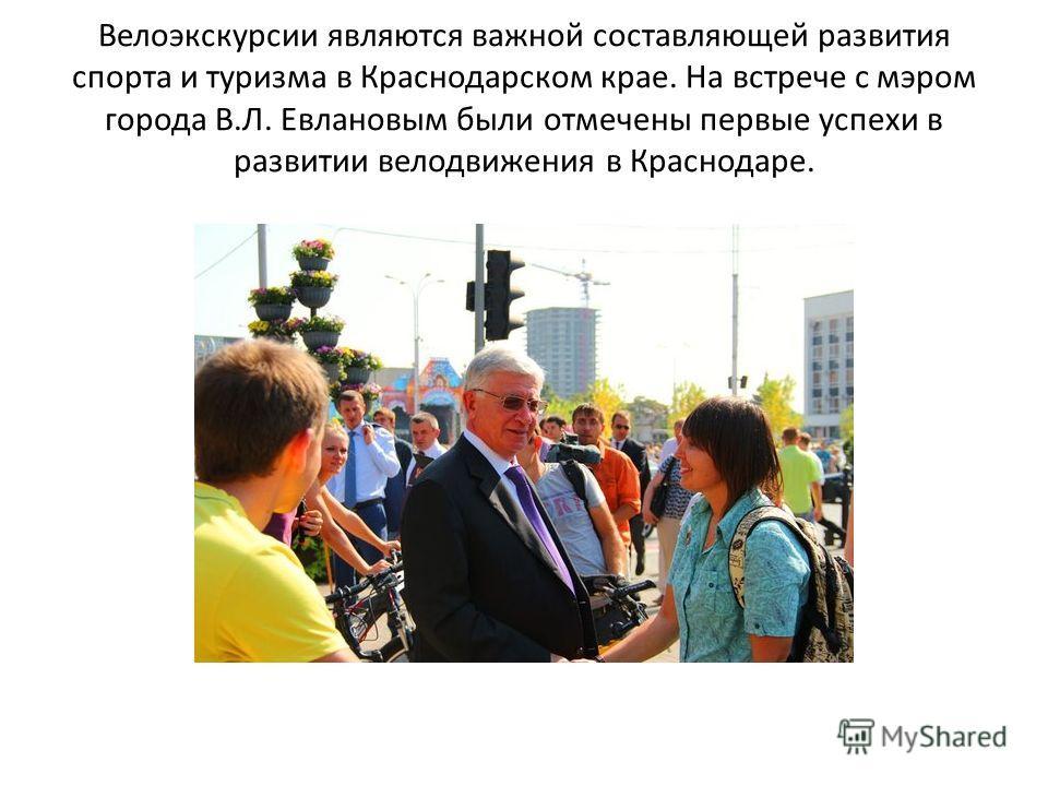 Велоэкскурсии являются важной составляющей развития спорта и туризма в Краснодарском крае. На встрече с мэром города В.Л. Евлановым были отмечены первые успехи в развитии вело движения в Краснодаре.