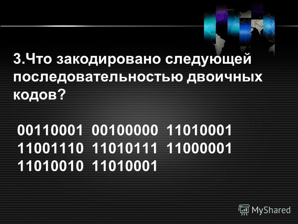 3. Что закодировано следующей последовательностью двоичных кодов? 00110001 00100000 11010001 11001110 11010111 11000001 11010010 11010001