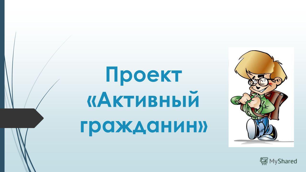 Проект «Активный гражданин»
