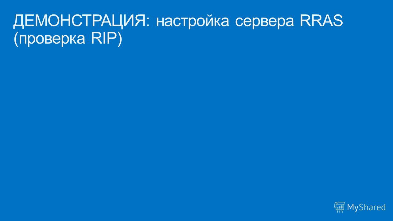 ДЕМОНСТРАЦИЯ: настройка сервера RRAS (проверка RIP)