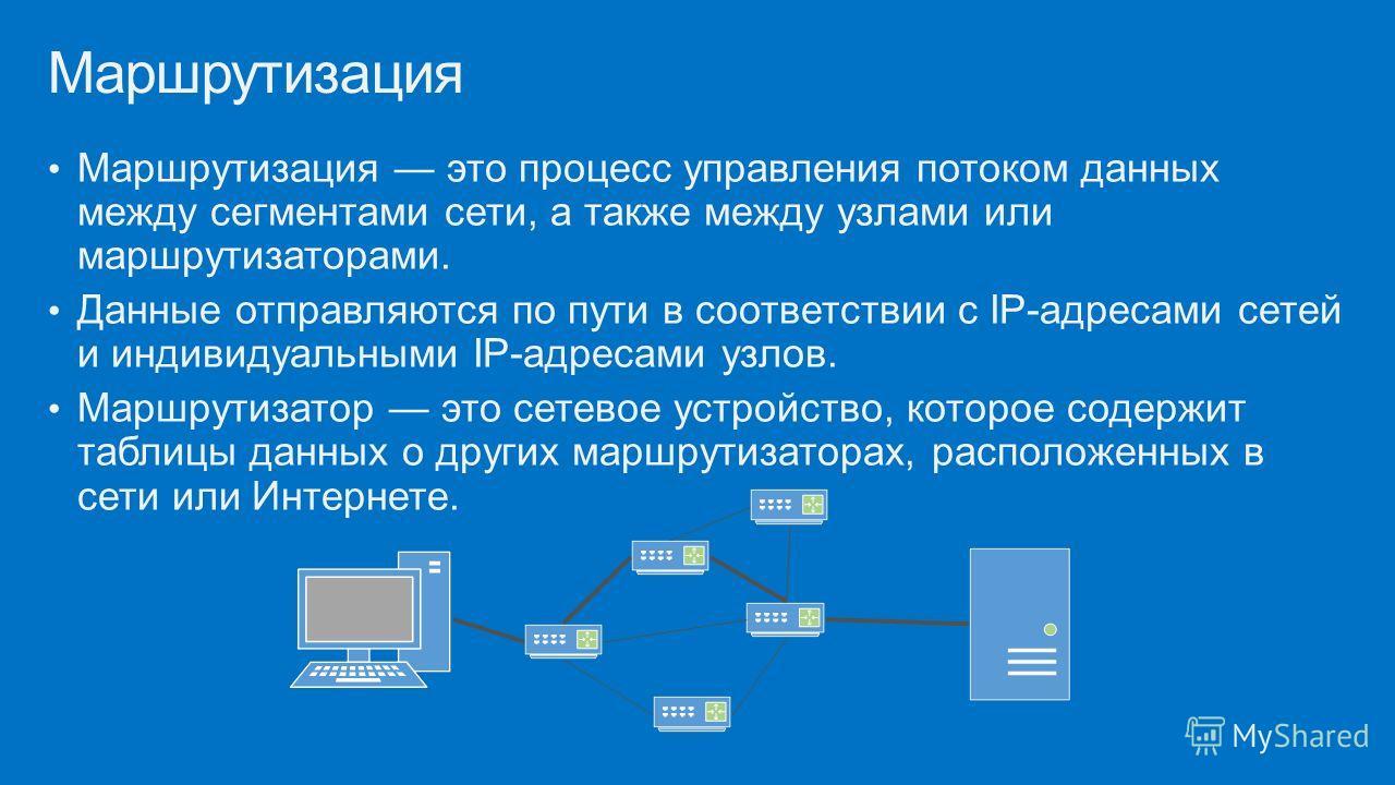 Маршрутизация это процесс управления потоком данных между сегментами сети, а также между узлами или маршрутизаторами. Данные отправляются по пути в соответствии с IP-адресами сетей и индивидуальными IP-адресами узлов. Маршрутизатор это сетевое устрой