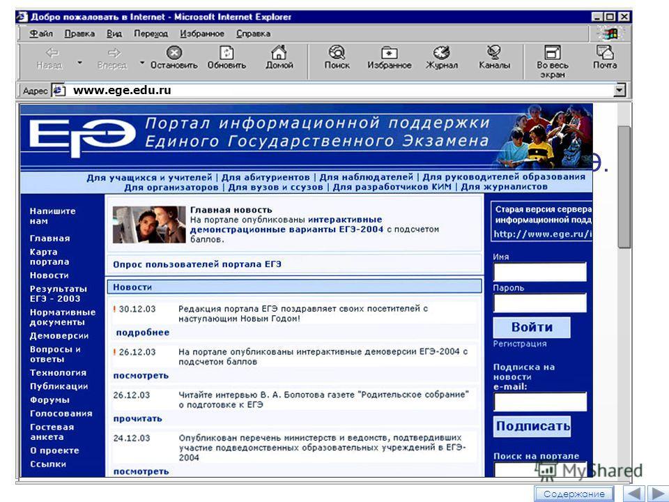 © Сидорова Л.В., БГУ www.ege.edu.ru Пример: Пример: посмотрите сайт, посвящённый ЕГЭ. ссылки Определите на нём (визуально) ссылки на др. страницы Содержание