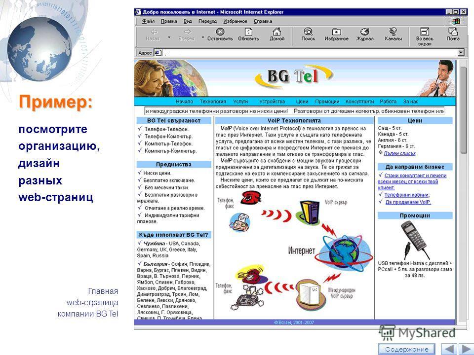 © Сидорова Л.В., БГУ Пример: посмотрите организацию, дизайн разных web-страниц Содержание Главная web-страница компании BG Tel